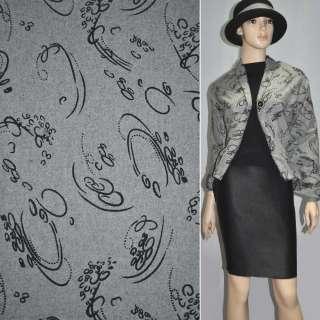 Ткань костюмная серая светлая с черными завитками из флока ш.150