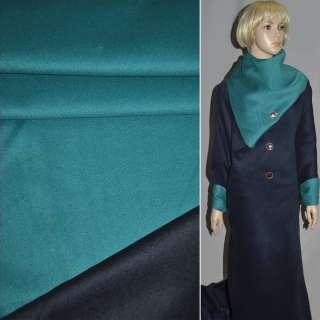 Ткань пальтовая 2-ст. бирюзовая/темно-синяя ш.150