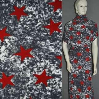 Трикотаж с вискозой серый светлый в красные звезды ш.160