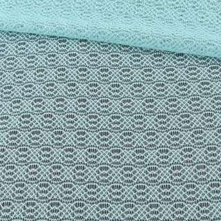 Трикотажное полотно ажурное бледно-бирюзовое ш.160