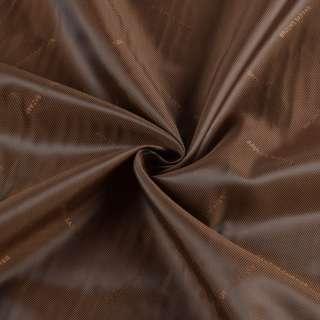 Вискоза подкладочная коричневая Bruuns Bazaar, ш.152