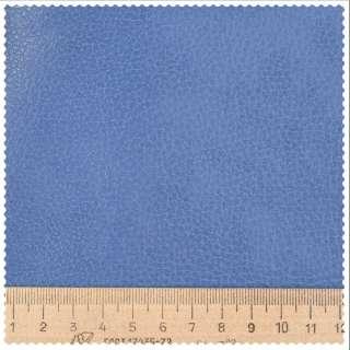 кожзам мебельный обивочный голубой 74-1777 ш.145