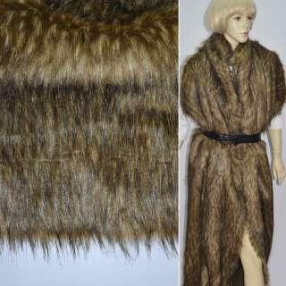 Мех искусственный длинноворсовый бежево-коричневый, ш.150