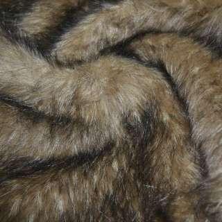 Мех искусственный длинноворсовый бежевый с черным ворсом, ш.150