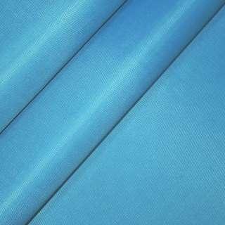 Ткань тентовая ПВХ 420 D ярко-голубая ш.150