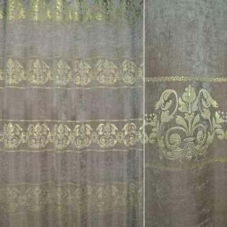 Шенилл жаккардовый серый с золотыми вензелями ш.270