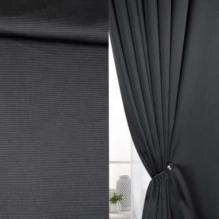 Репс для штор черно-серый, ш.300