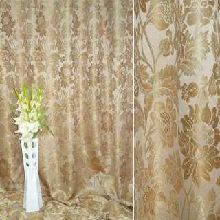 Жаккард портьерный песочный с золотистым крупным цветком и листом ш.290