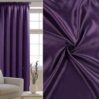 Атлас матовый для штор фиолетовый, ш.300