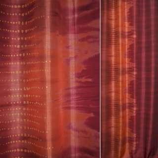 Органза портьерная оранжево-бордовая с кружочками, ш.140