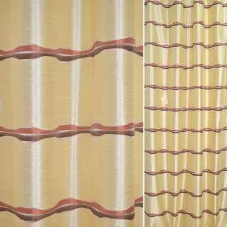 Шелк жаккард для штор волны коричневые, терракотовые на золотистом светлом фоне, ш.145
