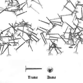 Гвоздик для пусет 3х11мм серебристый