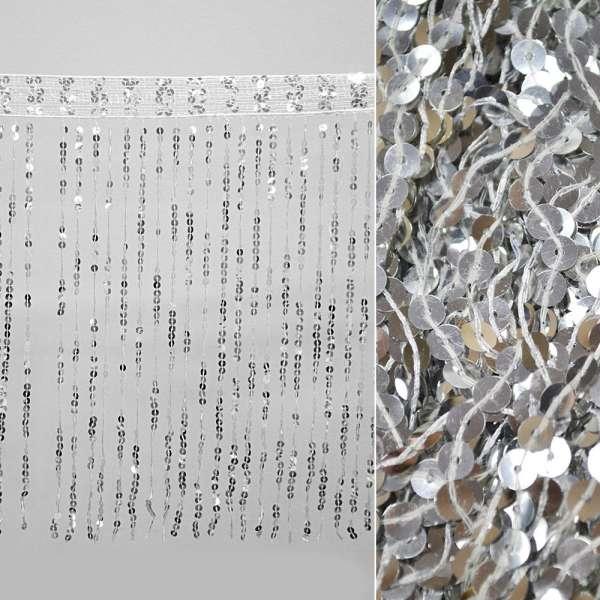 Бахрома с пайетками 43 см серебристая