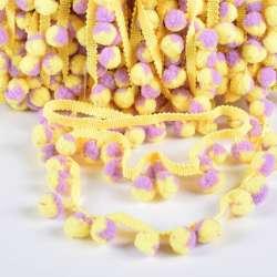 Тесьма с помпонами 10мм желтая, желто-сиреневые помпоны