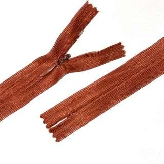 Молния потайная М-20 Тип-3 неразъемная 1 бегунок нейлон терракотово-красная