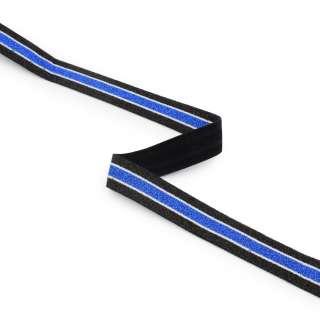 Резинка 20мм черная с сине-белой полоской с люрексом