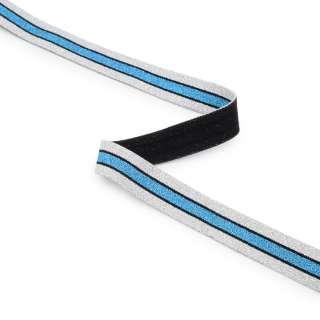 Резинка 20мм серебристая с голубо-черной полоской с люрексом